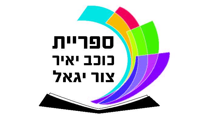 ספריית כוכב יאיר - צור יגאל